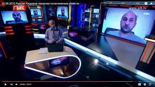 Рамзан Кадыров заказчик политических убийств 02.08.2012 Pik.tv