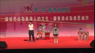 Publication Date: 2014-12-07 | Video Title: 中小學生感恩棟篤笑比賽 - 仁濟醫院羅陳楚思小學