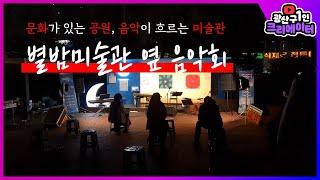 """어느 가을 밤의 """"별밤미술관 옆 음악회&quo…"""