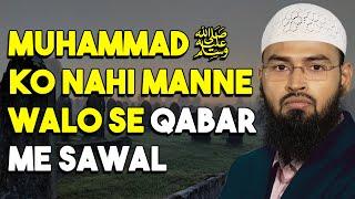 Jo Insan Muhammad SAWS Ko Nahi Mante Unse Qabar Me Kaise Sawal Hoga By Adv. Faiz Syed