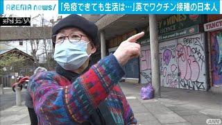 「免疫できても・・・」 英でワクチン接種の日本人女性(2021年1月12日) - YouTube