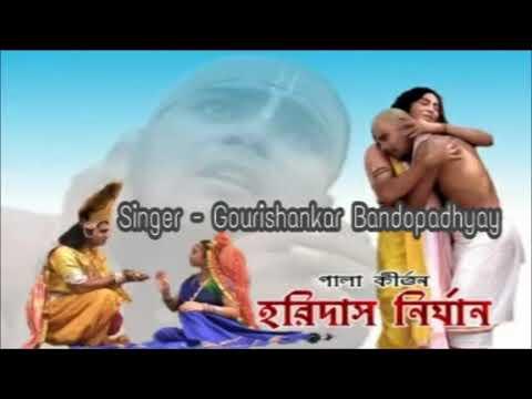 Haridas Nirjan   হরিদাস নির্জন   Bangla Pala Kirtan   Gouri Shankar Bandopadhyay   Krishna Muisc