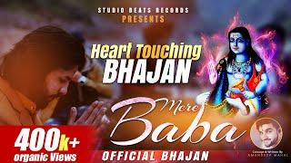 Heart Touching  -Baba Balaknath Bhajan -Mere Baba  - Baljinder - Full Video- Studio Beats Records