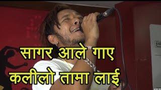 nepal idol sagar ale कलीलो तामा लाई!! के बन्लान त nepal idol