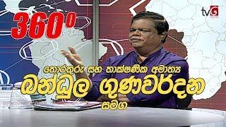 360 | Bandula Gunawardana ( 16 - 12 - 2019 ) Thumbnail