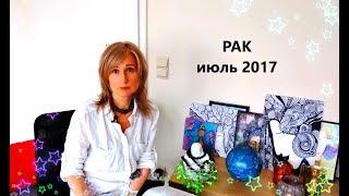 РАК гороскоп ИЮЛЬ 2017 от Olga