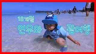 [형준vlog] 2019년 겨울에간 괌여행(feat.먹…