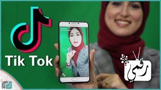 شرح تطبيق تيك توك TikTok مع حركات لإنشاء فيديو مميز | وتطبيق Lasso المنافس