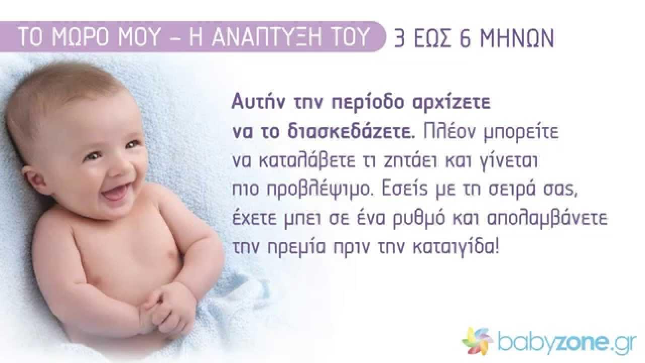 aa63cbec6da Μωρό: Η ανάπτυξή του από 3 έως 6 μηνών - babyzone.gr - YouTube