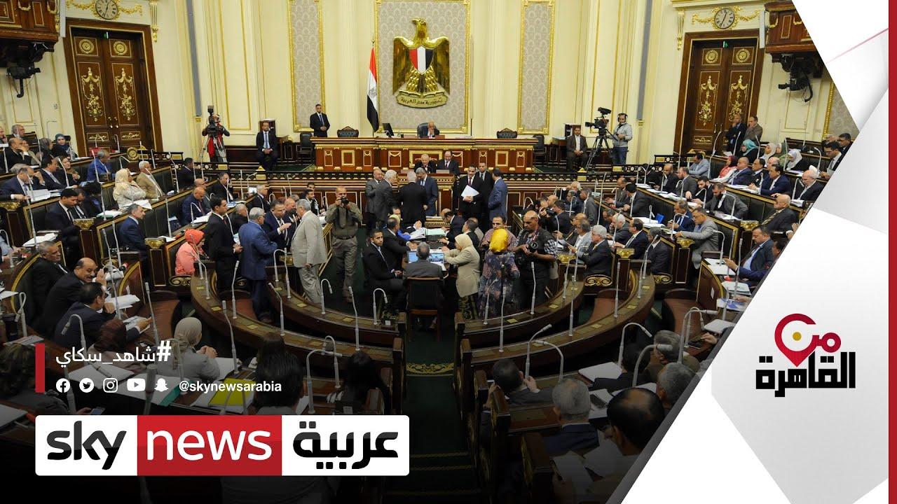 مجلس النواب المصري.. تنوع سياسي وحضور نسائي قوي | من القاهرة  - نشر قبل 9 ساعة
