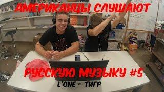 Американцы Слушают Русскую Музыку #5 (L'ONE - Тигр)