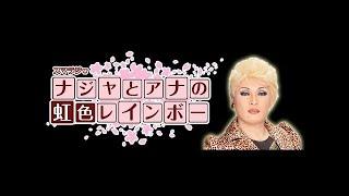 出演:ナジャ・グランディーバ、浅越ゴエ(ザ・プラン9) 出演:ナジャ・...