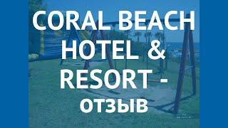 CORAL BEACH HOTEL & RESORT 5* Пафос отзывы – отель КОРАЛ БИЧ ХОТЕЛ ЭНД РЕЗОРТ 5* Пафос отзывы видео