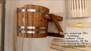 видео Ковш для бани: разновидности и особенности