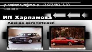 видео прокат автомобилей без водителя