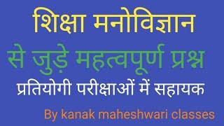 शिक्षा मनोविज्ञान से जुड़ी महत्वपूर्ण परिभाषाएं।1st ग्रेड भर्ती में सहायकBy kanak maheshwari classes|