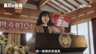 《皇后的品格》第51&52集預告 愛奇藝台灣站
