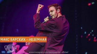 Макс Барских — Неземная (FullHD LIVE) Песня Года Düsseldorf   Германия   02.03.19