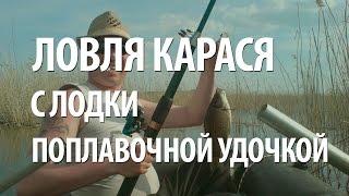 Ловля карася поплавочной удочкой с лодки. Рыбалка в Мордовии на озере(Рыболовный интернет-магазин: http://ali.pub/bctei В видео, рыбалка в Мордовии на карася с лодки. Узнайте, сколько..., 2016-06-10T05:00:00.000Z)