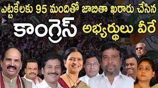 Telangana Congress MLA Candidates Final List   Uttam Kumar Reddy   Rahul Gandhi   Revanth   TFC NEWS