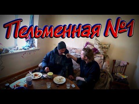ПЕЛЬМЕННАЯ № 1 / НАКОРМИЛ БЕЗДОМНЫХ / 34 серия (18+)