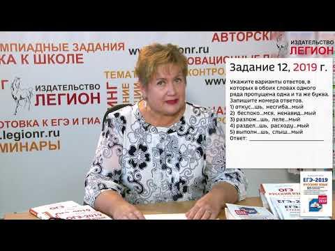 Изменения в ЕГЭ-2019 по русскому языку. Сенина Н.А.