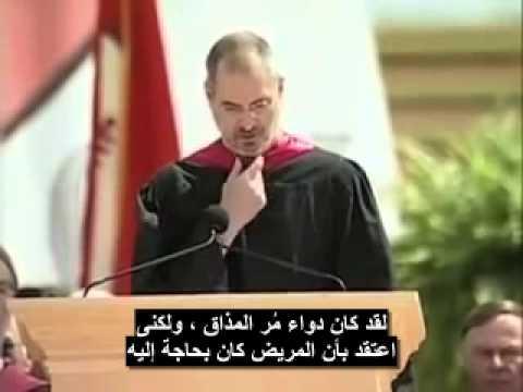 Steve Jobs' 2005 Stanford Commencement Address ( In Arabic مترجم )