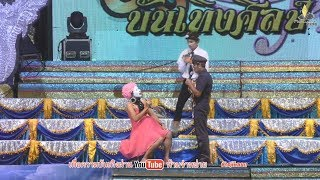 [Live-HD]ตลกประถมบันเทิงศิลป์ 2560 @บ้านขี้เหล็ก จ.อุบลราชธานี [ใหม่ล่าสุด]