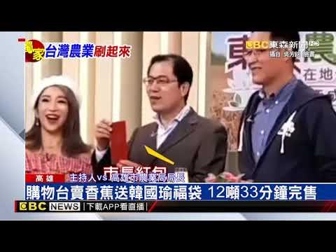 溫州物流搶買高雄鳳梨 農業:每日5-6場會面