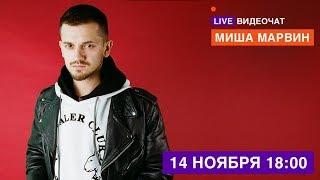 LIVE Видеочат со звездой на МУЗ-ТВ: Миша Марвин