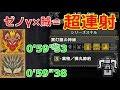 【MHW】古龍を1分未満で討伐する節約散弾ヘビィ【ゼノγ×賊】