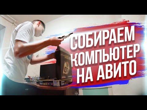 ШКОЛЬНИК-ДАУН ВПАРИЛ УБИТЫЙ ПРОЦЕССОР!!! ПК С АВИТО-EVG