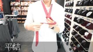 領帶打法教學 平結 超簡單 1分鐘 快速打領帶 fhd國語中文解說 精簡版 1080p  full hd