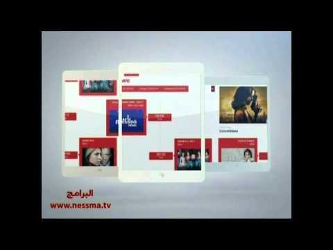 ما تفلتوش كل الأخبار الوطنية والعالمية و البرامج على موقع نسمة  www.nessma.tv
