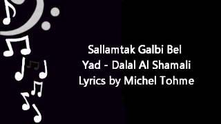 Sallamtak Galbi Bel Yad   Dalal Al Shamali mp3