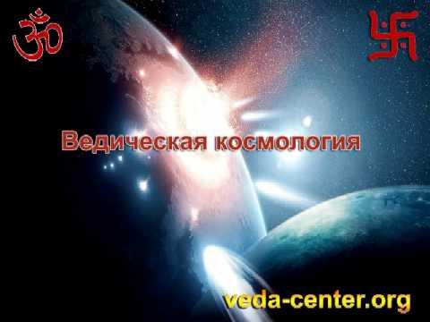 Ведическая космология и пришельцы