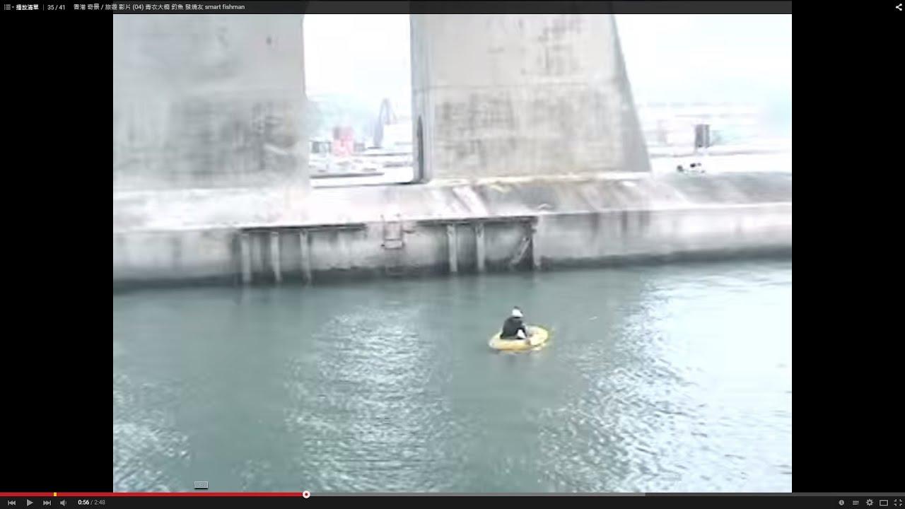 韓版大碼女裝2016香港奇景/ 旅游影片(04) 钓鱼发烧友smart fishman 青衣大桥- YouTube