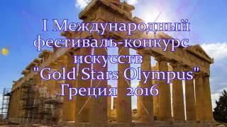 Gold Stars Olympus Международный Фестиваль-Конкурс Искусств(I Открытый Международный Фестиваль-Конкурс Искусств «Gold Stars Olympus» прошел в августе 2016 года Греция, Паралия..., 2016-09-17T22:11:21.000Z)
