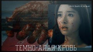 l kim bum x so eun l тёмно-алая кровь l AU ()