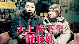 【1080P Full Movie】《天上掉下个林妹妹》床上的神秘姑娘到底是什么来头?(郑昊/刘庭羽/向能/李虎)