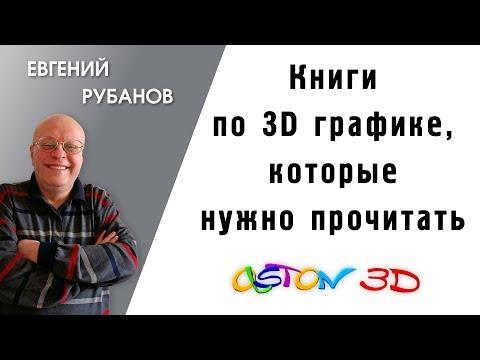 Полезные книги по 3D графике, которые нужно прочитать