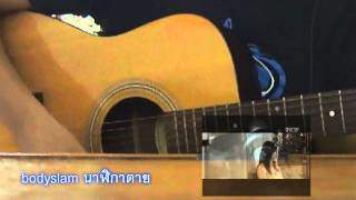 bodyslam นาฬิกาตาย acoustic guitar only