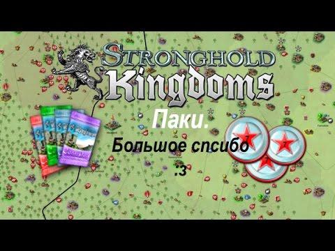 Открываем паки в игре Stronghold Kingdoms.