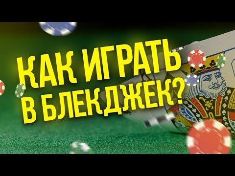 Как играть в блекджек? Правила блекджека за 5 минут!