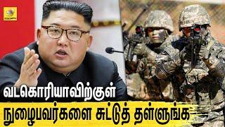 பொருளாதாரத்தை விமர்சித்த 5 அதிகாரிகள் கொலை | Kim Jong un, North Korea