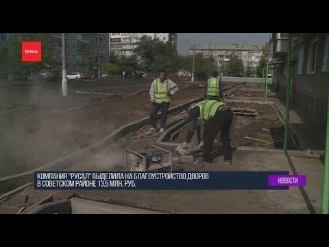 Компания РУСАЛ занимается благоустройством в Советском районе Красноярска