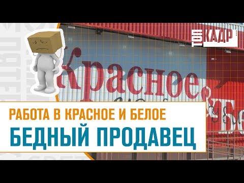 Красное и Белое - БЕДНЫЙ ПРОДАВЕЦ | Топ Кадр