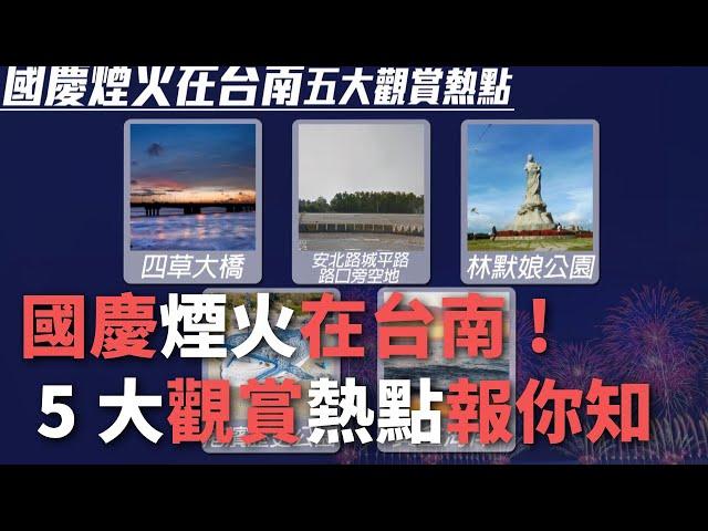 國慶煙火在台南 5大觀賞熱點報你知【央廣新聞】