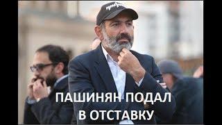 Пашинян подал в отставку. № 852
