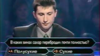 Кто хочет стать миллионером (2003/2004)